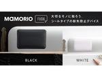 薄く気軽に貼り付けられるシール型紛失防止デバイス「MAMORIO FUDA」第2世代発売