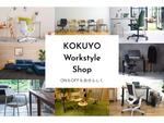 コクヨ、公式直販ECサイト「KOKUYO Workstyle Shop」をオープン