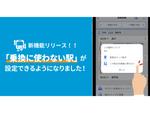 駅すぱあと for iPhone、「乗換に使わない駅・バス停」機能がリリース