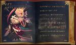 世界観抜群なブラウザーRPG「巨神と誓女 R」が遊びやすく進化!Hシーンの解放も捗る!?