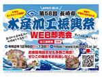 お歳暮/お正月商品を取り揃えた「第58回長崎県水産加工振興祭 WEB即売会」開催