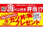 かつや史上初「当たりくじ付き弁当」3万9000個限定で提供