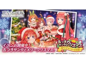 ゲームアプリ『五等分の花嫁』12月4日より新イベント「五つ子サンタのクリスマス ~届け!デリバリー大作戦!~」を開催!
