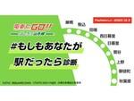 あなたは何駅?『電車で GO!! はしろう山手線』登場を記念した診断サイトが公開
