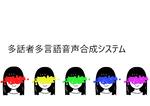 rinnaの多話者多言語合成データが劇場版仮面ライダーゼロワンで採用