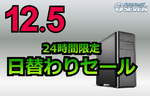 Ryzen 9 5950X/GeForce RTX 3080搭載「ZEFT」が24時間限定で4万2000円オフに