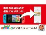 画像整理がはかどる!Nintendo Switchから画像や動画をスマホやPCへ手軽に転送できるように