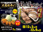 松のや、冬の大盤振舞い!カキフライ定食に牡蠣がプラス2個