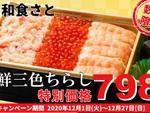 和食さとでテイクアウト特価!「海鮮三色ちらし」「和ステーキ重」など798円