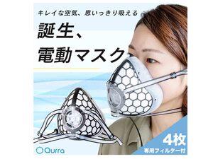 マスクを付けても呼吸ラクラク! 電動マスク「KOOLMASK」