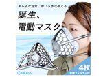 4段階の空気調整機能あり!キレイな空気をマスク内に届ける「KOOLMASK」