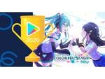 『プロジェクトセカイ』「Google Play ベスト オブ 2020」ユーザー投票部門ゲームカテゴリにて、最優秀賞を受賞!