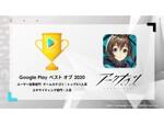 『アークナイツ - 明日方舟 -』が「Google Play ベストオブ 2020」でW受賞を達成!