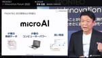ビジネス層こそ必聴!「AIの成果」めぐるAI導入企業と研究者の最新議論