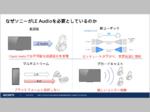 Bluetooth「LE Audio」の技術的な詳細は? ソニー講演から探る