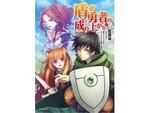 「盾の勇者の成り上がり」などのKADOKAWA漫画作品 まんが王国で配信開始
