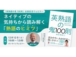 スタディーハッカー、「英熟語の鬼100則」出版記念ウェビナーを開催