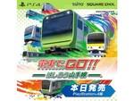 16年ぶりとなるシリーズ最新作『電車で GO!! はしろう山手線』本日発売!