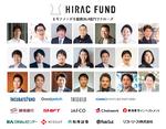 スタートアップ投資「HIRAC FUND」、1号ファンドが総額30.4億円で完了