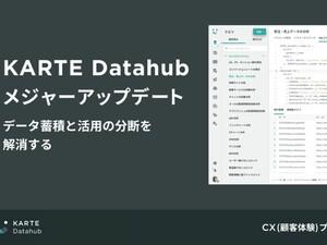 CXプラットフォーム「KARTE」のオプションサービスに、BIと機械学習機能のβ版が実装