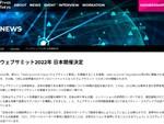 ウェブサミット、2022年9月に東京で開催決定