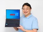 Tiger Lake搭載の爆速&大画面モバイルノート、ASUS「ZenBook S」