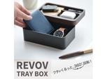 デスクの整頓をしたいと考えている方にオススメ「REVOV TRAY BOX」
