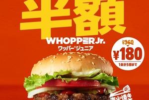 「ワッパージュニア」360円→180円!半額キャンペーン開催中