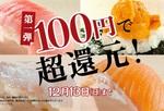 スシロー「100円で超還元」本鮪も、ウニも、天然エビも100円!?