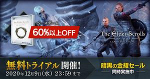 「エルダー・スクロールズ・オンライン 日本語版」ベースゲームの無料トライアルを開催中
