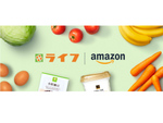 Amazon×ライフ、神奈川県域でサービスエリアを拡大