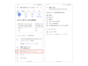 「Googleマイビジネス」にて店舗の安全への配慮が登録・検索可能に