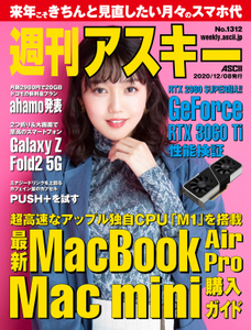 週刊アスキー No.1312(2020年12月8日発行)