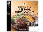 セブンプレミアムより、「大豆ミートと牛肉のハンバーグ」発売