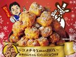 コメダのクリスマスチキンBOX「世界の山ちゃん」とコラボ