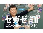 真面目にタメになる!?動画シリーズ「セガゼミ」第2回「コンシューマ:ソフト講座」が公開!