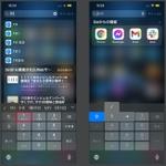 iOS 14の日本語キーボードは数字を連続入力しても記号に変換されない