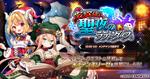 進軍バトルRPG「要塞少女」、シナリオイベント「サンタマイヤと聖夜のラストダイス」開催