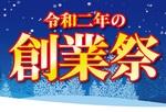 餃子の王将「創業祭」が今年も!2日間限定でクーポンがもらえる