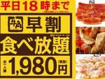 牛角、1980円で70品以上食べ放題の「早割食べ放題」実施店舗を拡大
