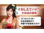 『三國志 覇道』公式生放送「#ハドウへの道!第2回」が12月14日21時より放送決定!