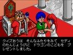 コンパイルのRPG風クイズゲーム『ドラゴンクイズ(MSX2版・Windows10対応版)』が「プロジェクトEGG」でリリース!
