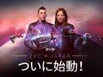 完全日本語化されたSF-MMO『EVE Online』がついに配信開始!日本語化されたトレーラーも公開!!