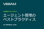 Veeam「エージェント管理のベストプラクティス」セミナー12月22日開催
