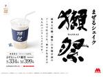 モスバーガー「まぜるシェイク 獺祭」山田錦の等外米使用 ノンアルコール