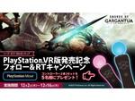 PSVR版『ソード・オブ・ガルガンチュア』本日発売!VR空間で剣戟アクションを楽しめる