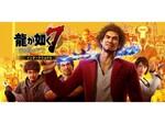 PS5版『龍が如く7 光と闇の行方 インターナショナル』が2021年3月2日に発売決定!