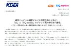 KDDIも、auとUQ mobile間の移動で手数料を無料化&手続きシンプル化へと舵を切る