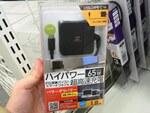 USB PD対応機器を持っていると便利な最大65W出力の充電器