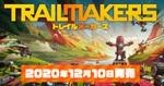 クラフトアクションゲーム 「トレイルメーカーズ」日本語版がついに発売